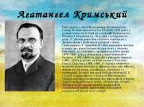 Агатангел Кримський Народився у місті Володимирі-Волинському (тепер Волинська...