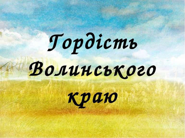 Гордiсть Волинського краю