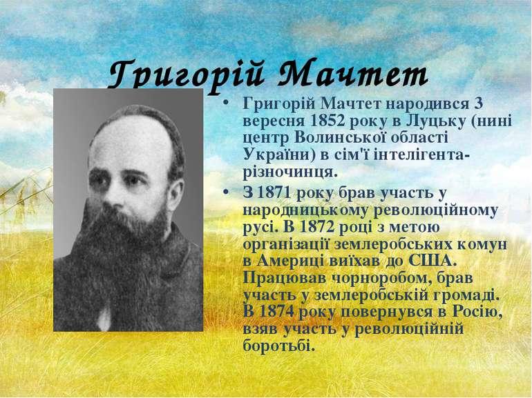 Григорій Мачтет Григорій Мачтет народився 3 вересня 1852 року в Луцьку (нині ...