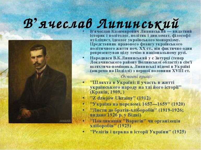 В'ячеслав Липинський В'ячеслав Казимирович Липинський — видатний історик і по...