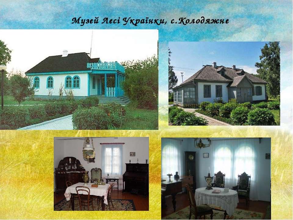 Музей Лесі Українки, с.Колодяжне