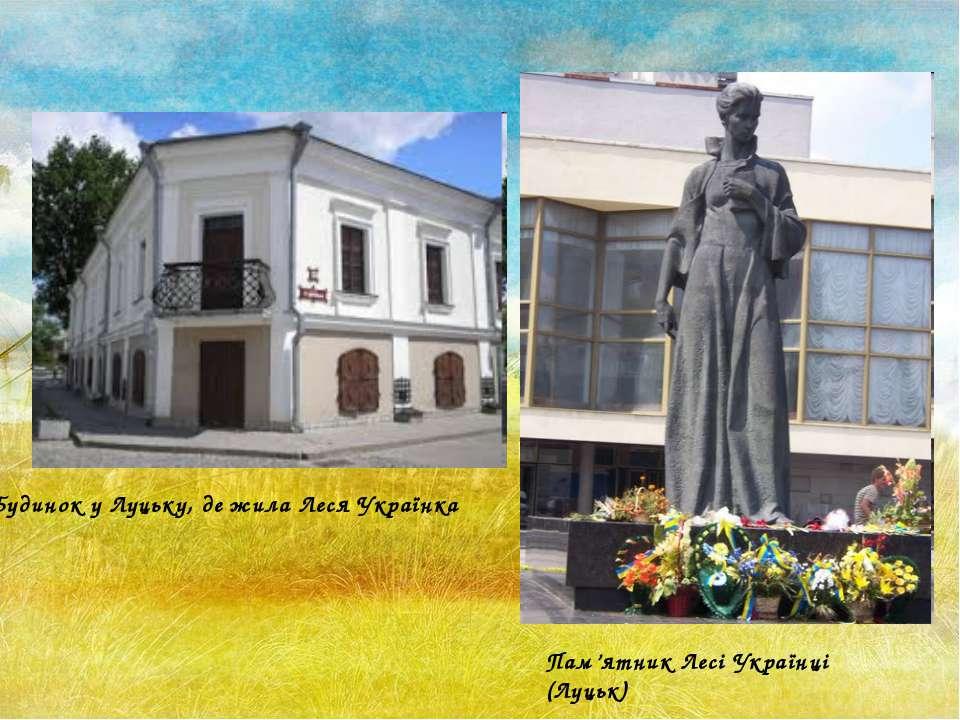 Будинок у Луцьку, де жила Леся Українка Пам'ятник Лесі Українці (Луцьк)