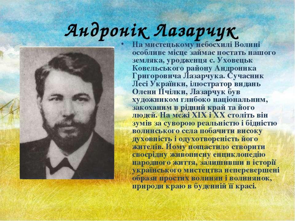 Андронік Лазарчук На мистецькому небосхилі Волині особливе місце займає поста...