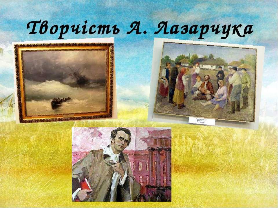 Творчість А. Лазарчука