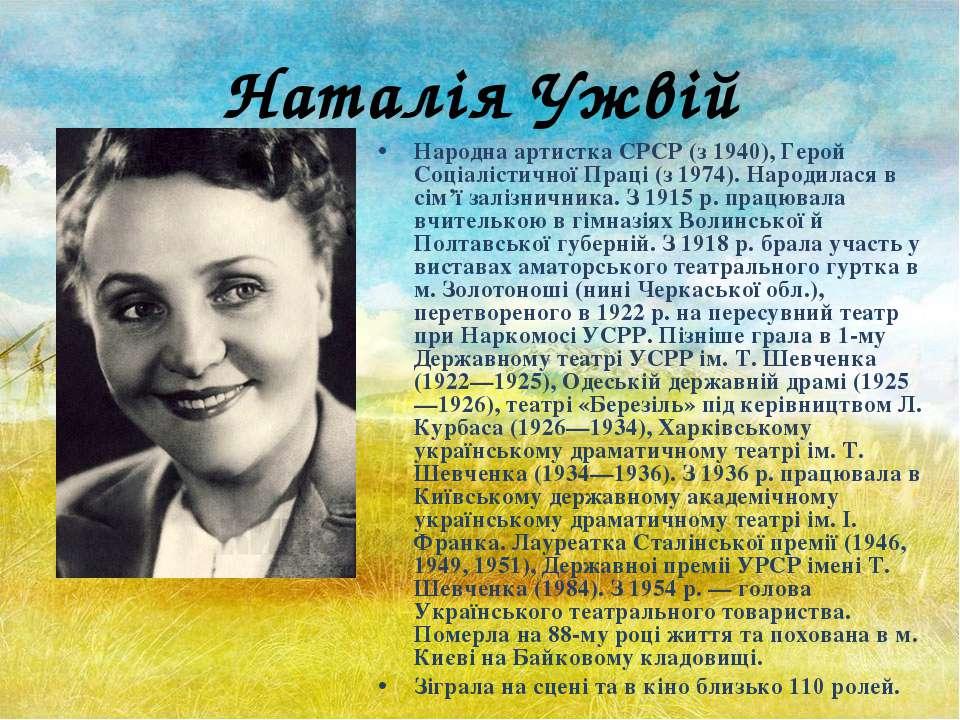 Наталія Ужвій Народна артистка CРCР (з 1940), Герой Cоціалістичної Праці (з 1...
