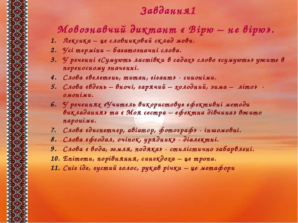 Завдання1 Мовознавчий диктант « Вірю – не вірю». Лексика – це словниковий скл...