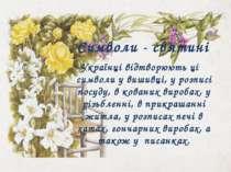 Символи - святині Українці відтворюють ці символи у вишивці, у розписі посуду...