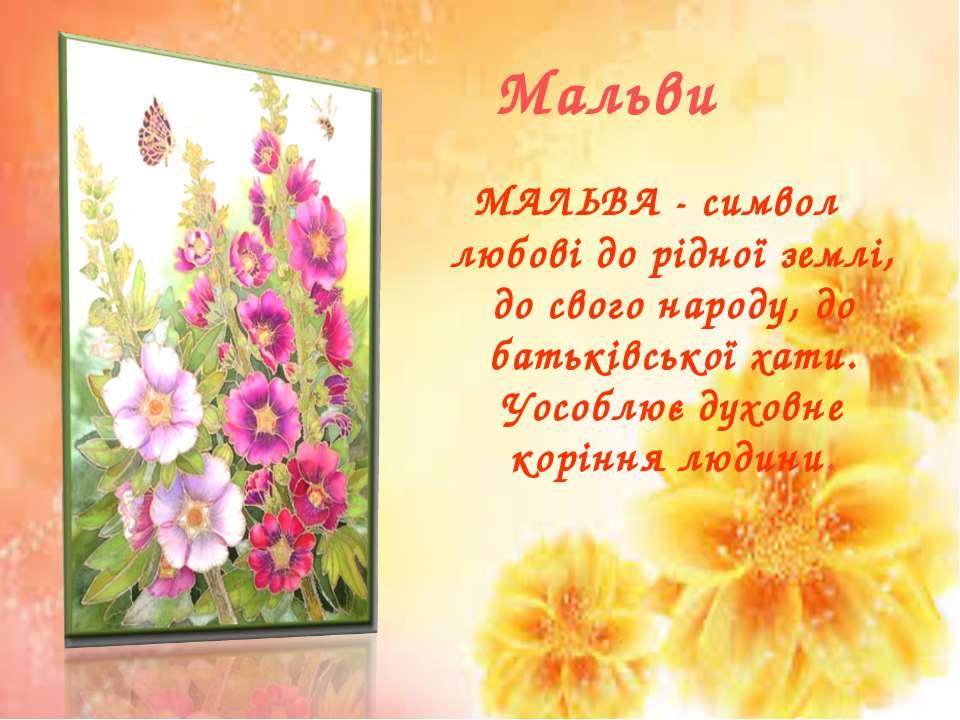 Мальви МАЛЬВА - символ любові до рідної землі, до свого народу, до батьківськ...