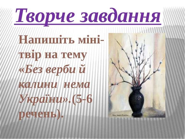 Творче завдання Напишіть міні-твір на тему «Без верби й калини нема України»....