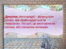 Декупаж(decoupage) - французьке слово, яке перекладається як «вирізати». По ...