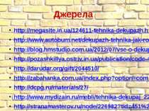 Джерела http://megasite.in.ua/124611-tehnika-dekupazh.html http://www.autobum...