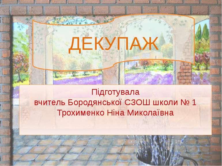 Підготувала вчитель Бородянської СЗОШ школи № 1 Трохименко Ніна Миколаївна ДЕ...