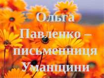 Ольга Павленко – письменниця Уманщини
