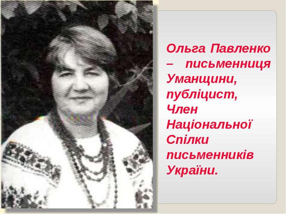 Ольга Павленко – письменниця Уманщини, публіцист, Член Національної Спілки пи...