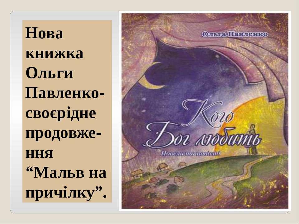 """Нова книжка Ольги Павленко-своєрідне продовже-ння """"Мальв на причілку""""."""