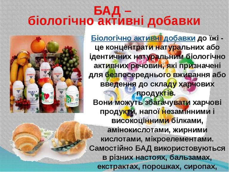 БАД – біологічно активні добавки Біологічно активні добавки до їжі - це конце...
