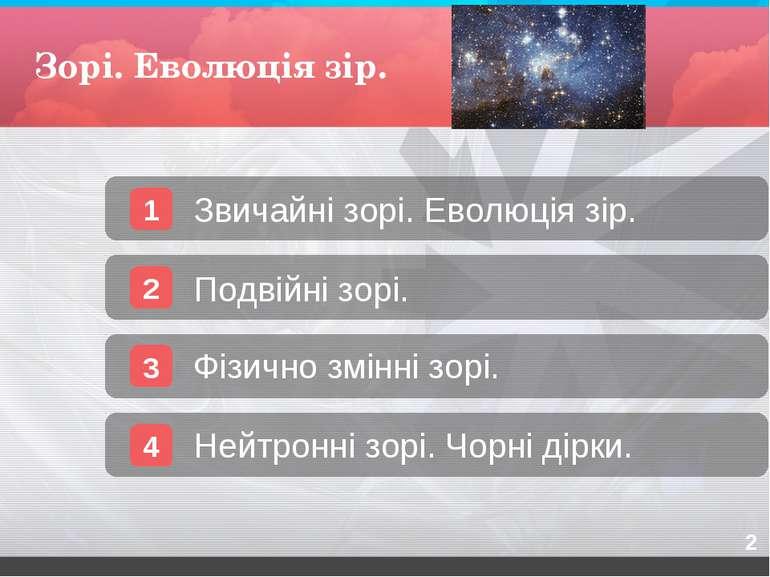 Зорі. Еволюція зір. 1 Звичайні зорі. Еволюція зір. 2 Подвійні зорі. 3 Фізично...