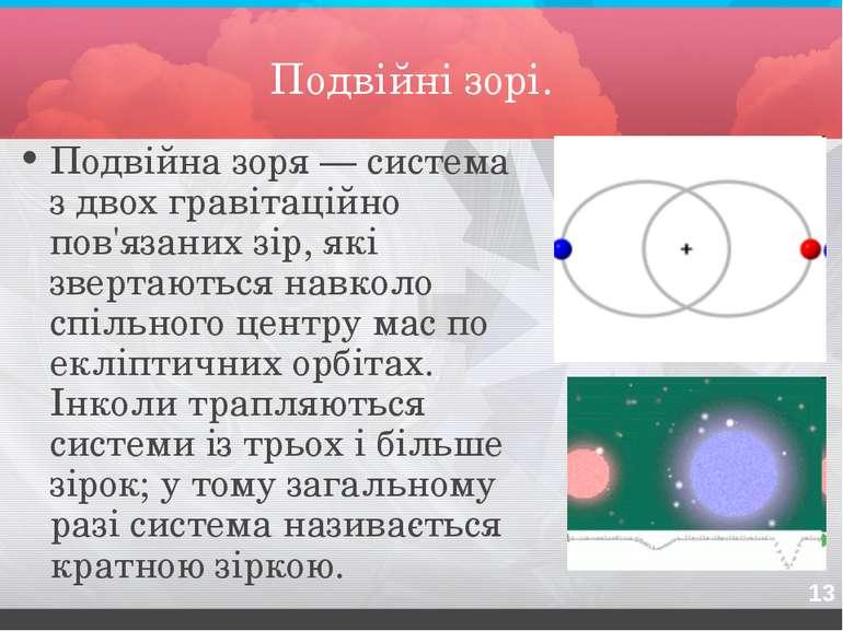 Подвійні зорі. Подвійна зоря — система з двох гравітаційно пов'язаних зір, як...