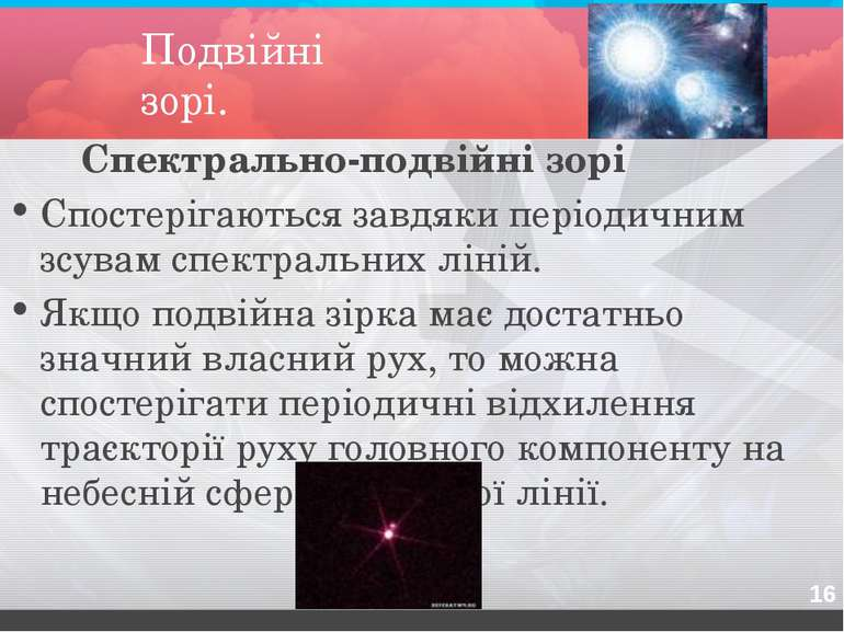 Подвійні зорі. Спектрально-подвійні зорі Спостерігаються завдяки періодичним ...