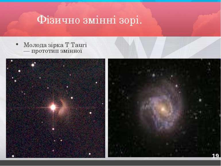 Фізично змінні зорі. Молода зірка T Tauri — прототип змінної *