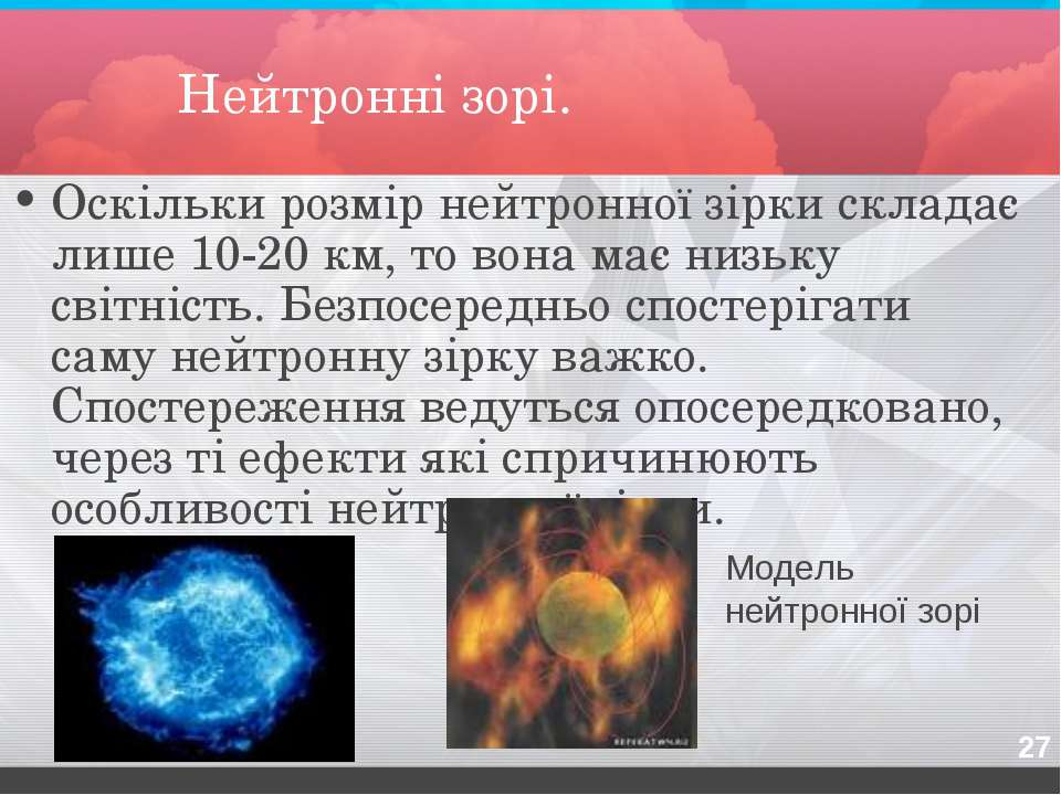 Нейтронні зорі. Оскільки розмір нейтронної зірки складає лише 10-20 км, то во...