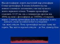Над фотосферою лежить наступний шар атмосфери Сонця хромосфера. Її можна поба...
