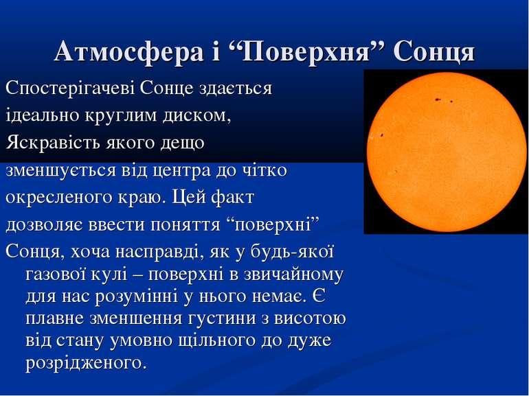 """Атмосфера і """"Поверхня"""" Сонця Спостерігачеві Сонце здається ідеально круглим д..."""