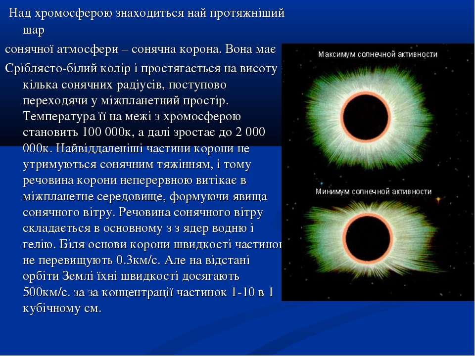 Над хромосферою знаходиться най протяжніший шар сонячної атмосфери – сонячна ...
