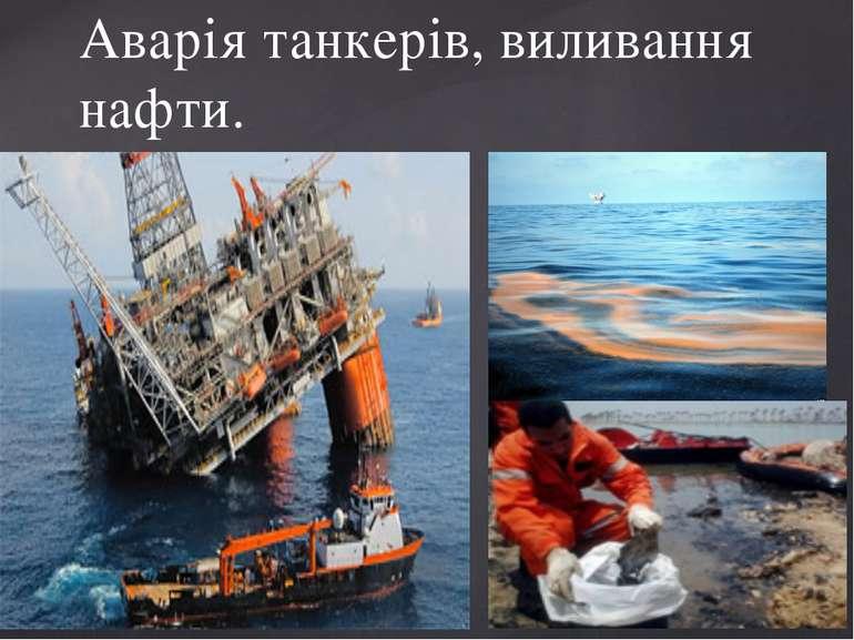 Аварія танкерів, виливання нафти.