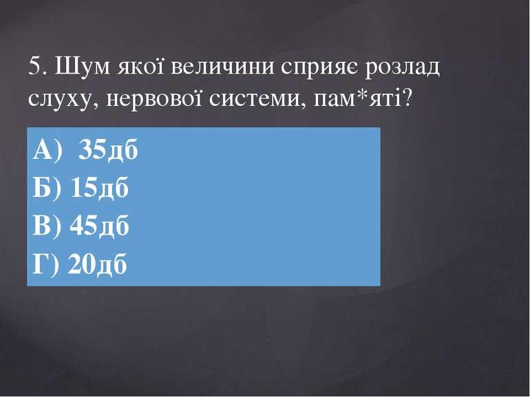 5. Шум якої величини сприяє розлад слуху, нервової системи, пам*яті? А) 35дб ...