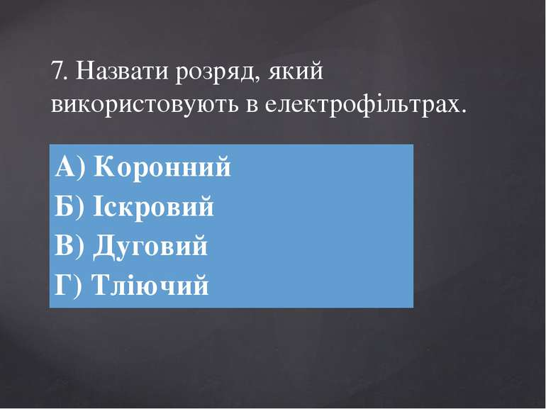 7. Назвати розряд, який використовують в електрофільтрах. А)Коронний Б) Іскро...