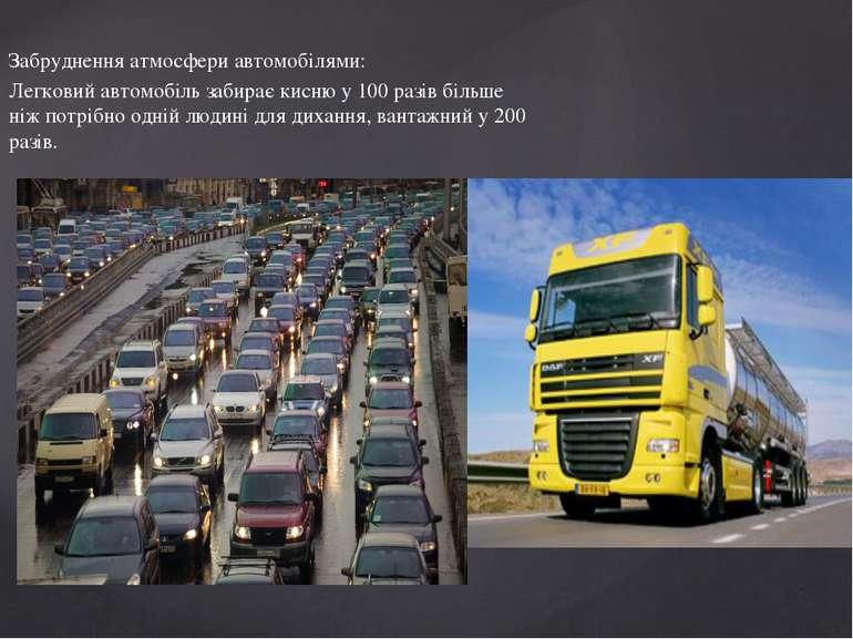 Забруднення атмосфери автомобілями: Легковий автомобіль забирає кисню у 100 р...