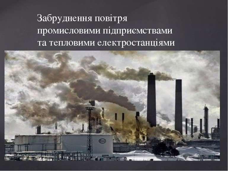 Забруднення повітря промисловими підприємствами та тепловими електростанціями {