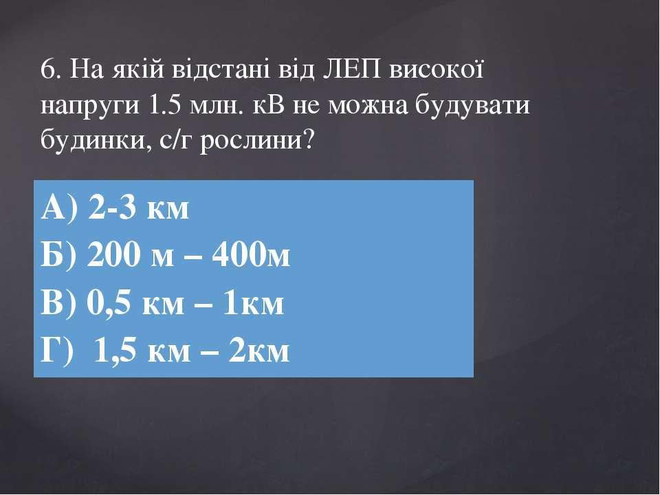 6. На якій відстані від ЛЕП високої напруги 1.5 млн. кВ не можна будувати буд...