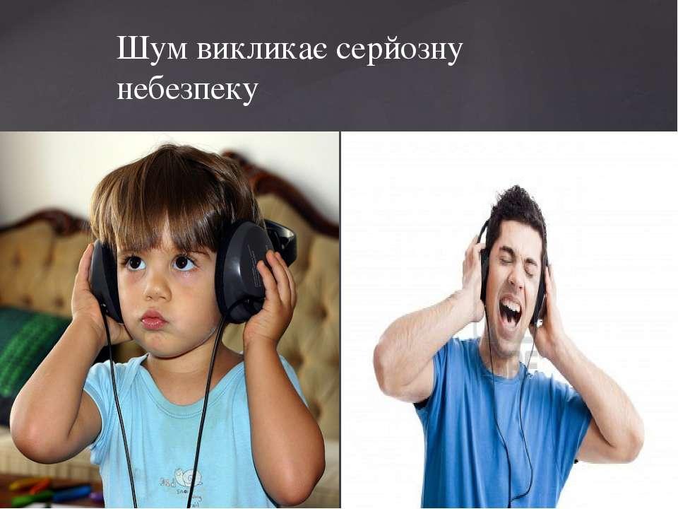 Шум викликає серйозну небезпеку {