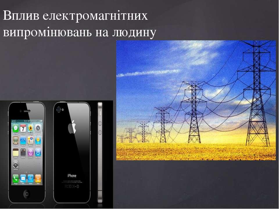 Вплив електромагнітних випромінювань на людину {