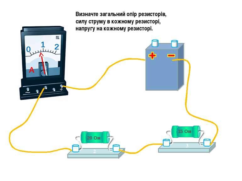Визначте загальний опір резисторів, силу струму в кожному резисторі, напругу ...