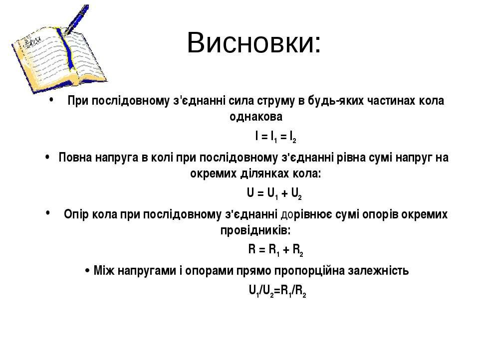Висновки: При послідовному з'єднанні сила струму в будь-яких частинах кола од...