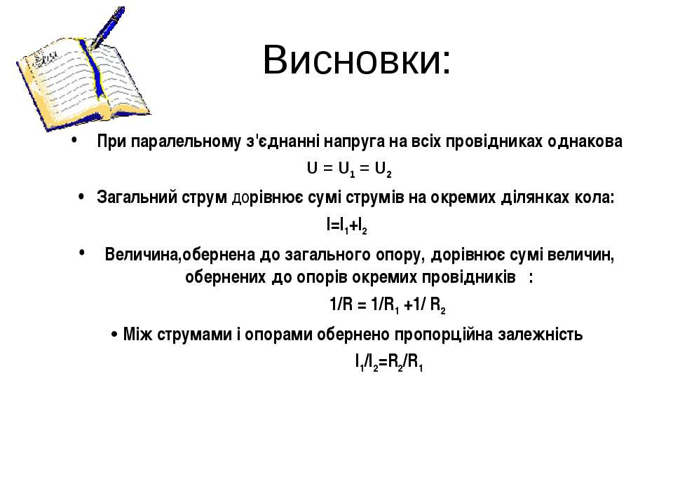Висновки: При паралельному з'єднанні напруга на всіх провідниках однакова U =...