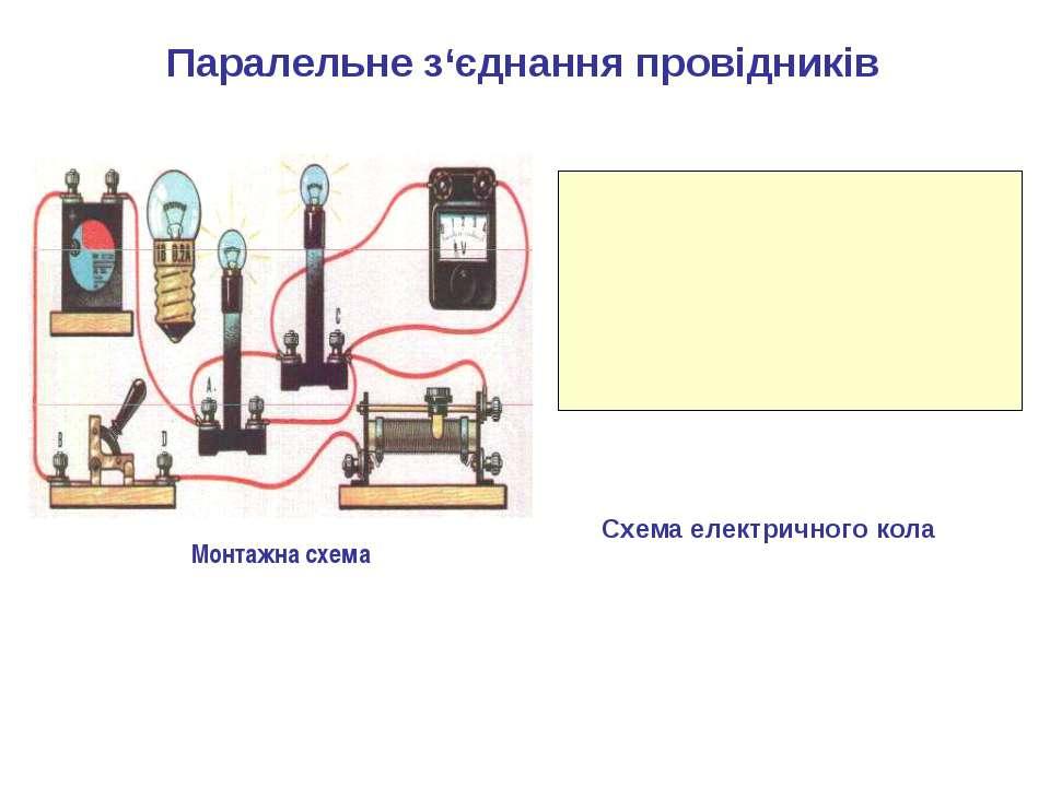 Паралельне з'єднання провідників Схема електричного кола Монтажна схема