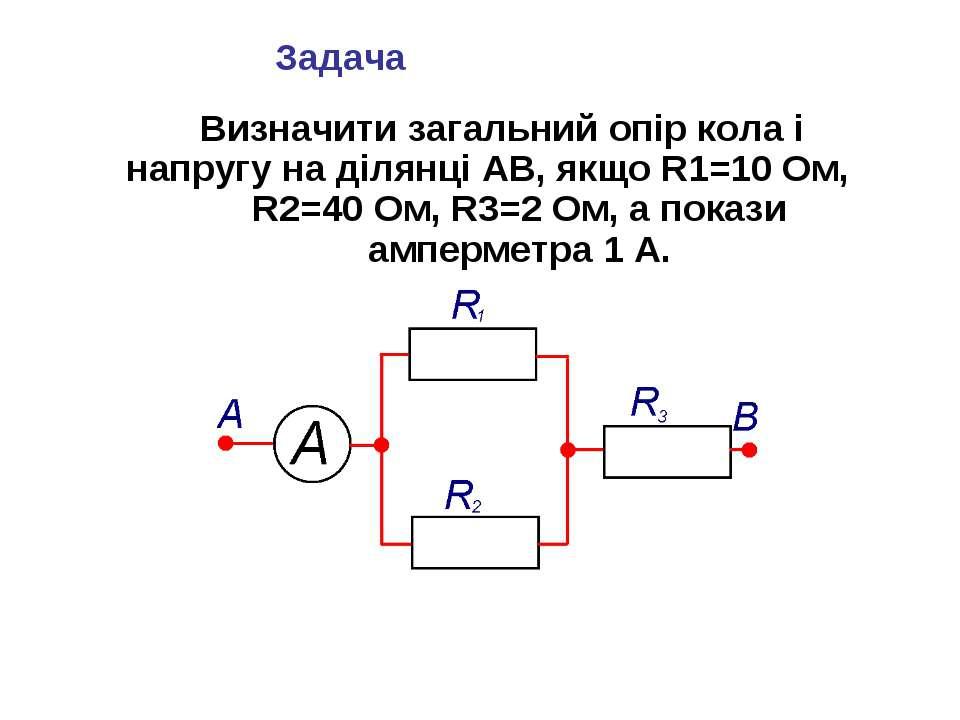 Задача Визначити загальний опір кола і напругу на ділянці АВ, якщо R1=10 Ом, ...