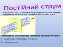Електричний струм - це упорядкований рух заряджених частинок. Напрямок електр...