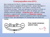 Електрорушійна сила (ЕРС) Для створення постійного струму в провіднику не мож...