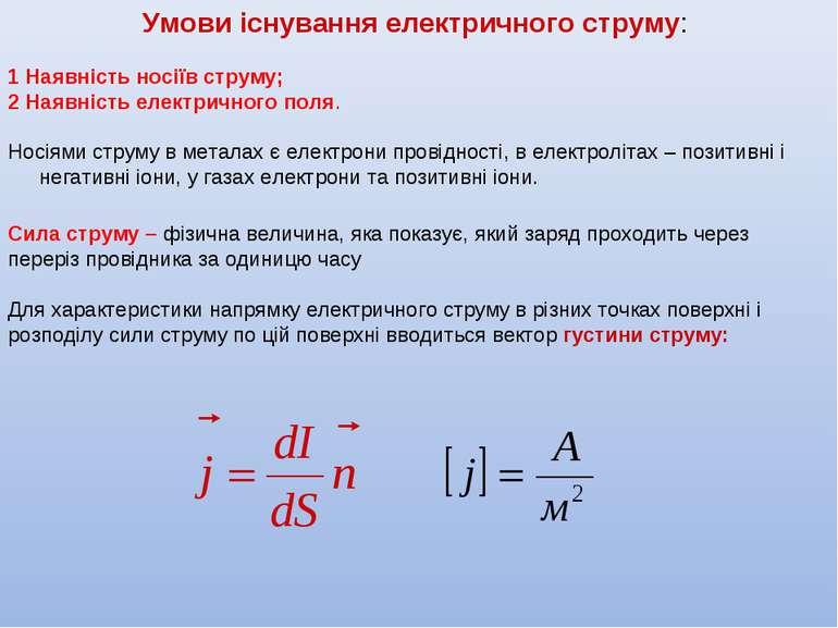 Умови існування електричного струму: 1 Наявність носіїв струму; 2 Наявність е...