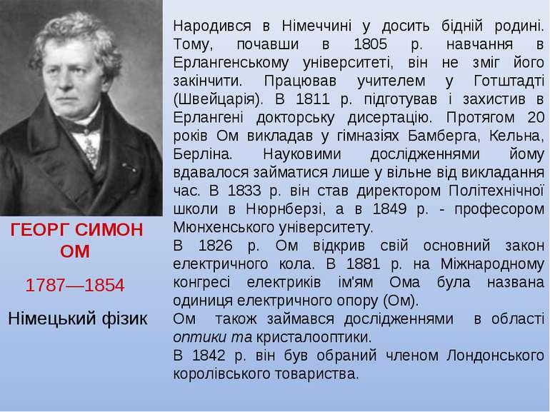 Народився в Німеччині у досить бідній родині. Тому, почавши в 1805 р. навчанн...