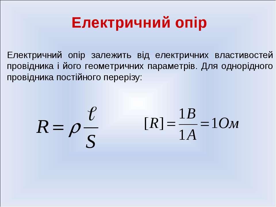 Електричний опір Електричний опір залежить від електричних властивостей прові...
