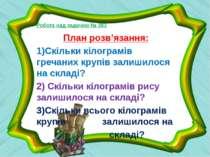 Робота над задачею № 383 План розв'язання: 1)Скільки кілограмів гречаних круп...