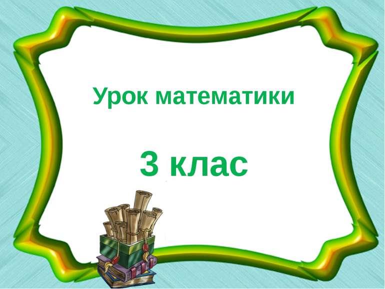 Урок математики 3 клас