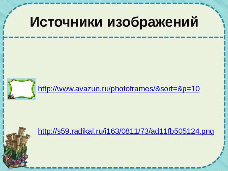 Источники изображений http://www.avazun.ru/photoframes/&sort=&p=10 http://s59...