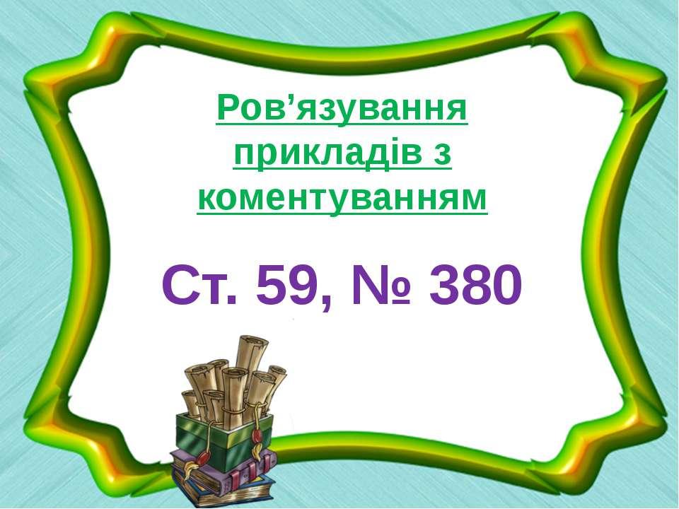 Ров'язування прикладів з коментуванням Ст. 59, № 380